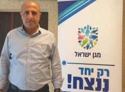 تعيين أيمن سيف رئيسًا لمركز الكورونا للمجتمع العربي !