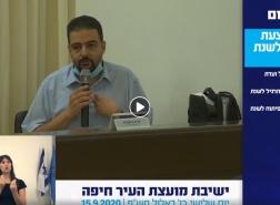 الجبهة تمتنع عن تأييد ميزانية بلدية حيفا للعام 2021