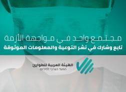 أكثر من 18 ألف اصابة جديدة بفايروس كورنا بالمجتمع العربي خلال الشهر الحالي