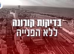 حيفا : فحص تشخيص كورونا بدون تحويلة طبيب!
