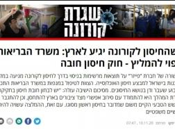 وزارة الصحة ستوصي بقانون تطعيم إلزامي عند وصول لقاح كورونا إلى إسرائيل