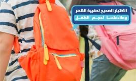 اقتربت العودة الى المدارس - اليكم نصائح لاختيار الحقيبة المناسبة لأطفالكم