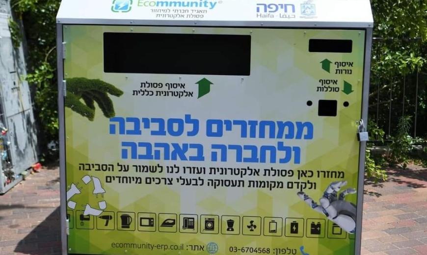 بلدية حيفا تثبت حاويات للمخلفات الالكترونية!